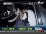 男子公交猥亵女生被擒 矢口否认称在修手机