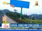 现场:女子高速公路裸奔 交警跟随劝说走两公里