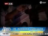 警方搜查面包车发现大量避孕套 挖出卖淫团伙