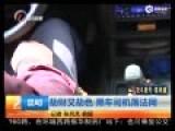 黑车司机半月内3次劫财劫色 拍下裸照威胁对方