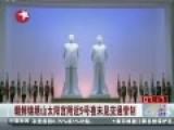 朝鲜锦绣山太阳宫9日深夜未见交通管制