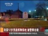 美12岁男孩挥舞玩具枪指路人被警察击毙