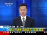 朝鲜称美指朝黑客攻击索尼系诬蔑 将反击