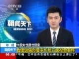 中国女孩在印尼机场遭性侵 已锁定两嫌犯