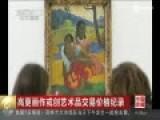 法国画家高更油画拍出3亿美元 买主来自卡塔尔