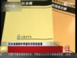 """日本再改教科书 妄称""""钓鱼岛为日领土"""""""