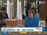 奥巴马默克尔对饮黑啤秀亲密 难掩G7内暗流涌动