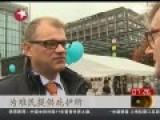 """芬兰总理""""开门迎客"""" 提供自家住宅安置难民"""