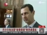 叙利亚总统:法国政策错误致恐袭蔓延