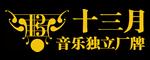 十三月音乐独立厂牌