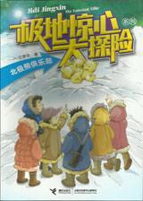 极地惊心大探险系列:北极熊俱乐部