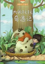 郑渊洁七彩童话系列(10册)