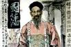 内圣外王的儒家标杆大清名臣曾国藩(图)