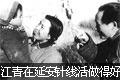 江青在延安:针线活做得比阿姨好(图)
