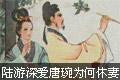 爱情绝唱:陆游深爱唐琬为何忍痛休妻(图)