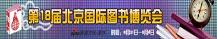 第十八届北京国际图书博览会