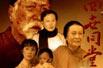 老舍名著改编电视剧85年版《四世同堂》全集在线观看