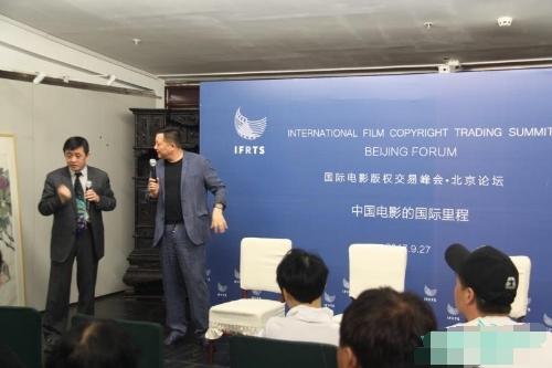国际电影版权交易峰会-北京论坛开幕