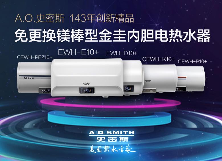精于细节 成于专业 A.O。史密斯推出免更换镁棒型电热水器