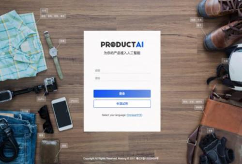 ProductAI人工智能商品识别平台登录界面