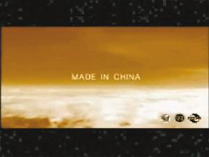 """政府推30秒广告全球宣传""""中国制造"""""""