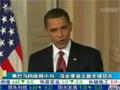 奥巴马没必要设新全球货币