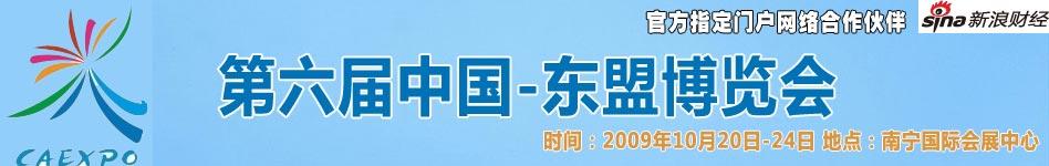 第六届中国东盟博览会