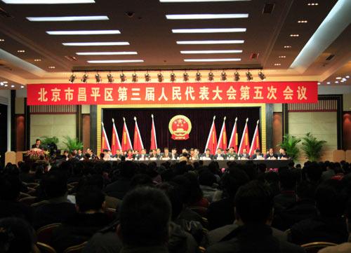 昌平第3届人代会第5次会议隆重开幕式