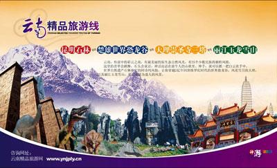 云南旅游_云南旅游海报矢量图