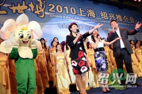 感受江南风情 绍兴迎2010世博推介会在沪举行