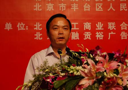 杜南平:中国民营企业如何实现历史性发展与创新