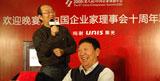 刘东华幽默致辞引牛根生大笑
