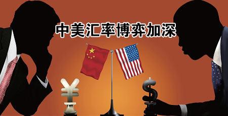 中美汇率博弈加深