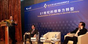21世纪的领导力转型分论坛全景