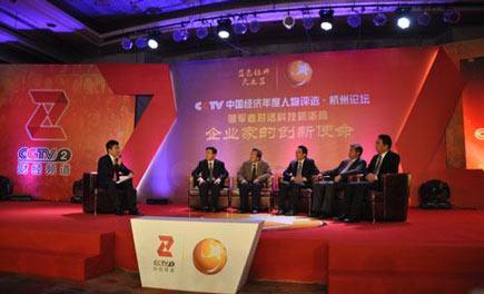 CCTV中国经济年度人物对话科技新浙商