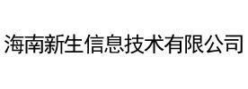 海南新生信息技术有限公司