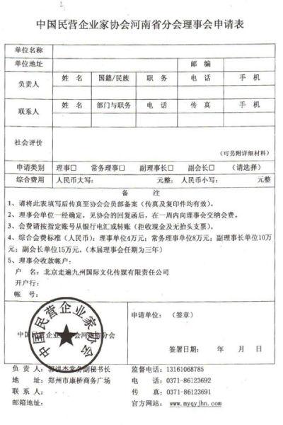 中国民营企业家协会被指敛财 交50万可成副会