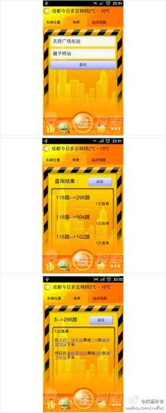 """@成都发布(成都市人民政府新闻办公室)微博中称推出""""公交快信""""引发网友兴趣"""