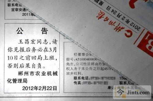 郴州市农机局2月24日登报寻人