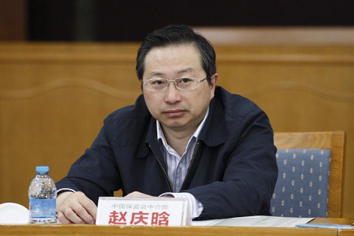 保监会中介部副主任赵庆晗