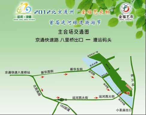 主会场交通图