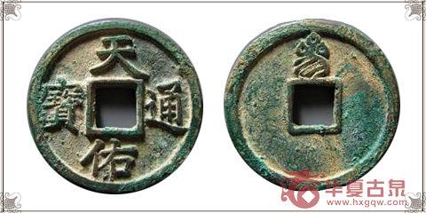 天佑通寶背三(成交價格:53550元)