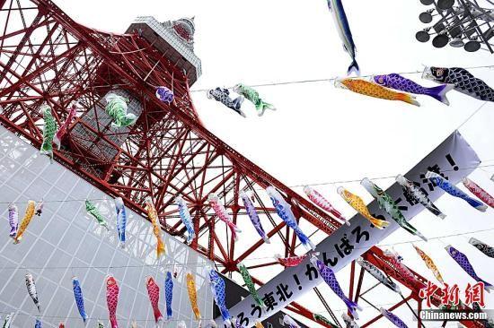 4月18日上午,日本东京标志性建筑――东京塔下挂起大量传统的鲤鱼旗,为东北地震灾区祈福。中新社记者 侯宇 摄