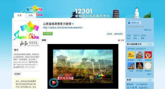 山西省旅游局官方微博