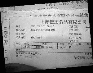 上海佳宝食品有限公司部分产品销往喜来登由由盛宴西餐厅的送货单。