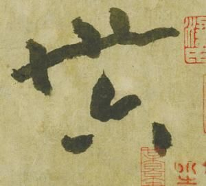 """吴藏本""""卅六"""""""