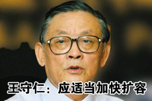 王守仁:振兴股市应纳入稳增长调结构战略