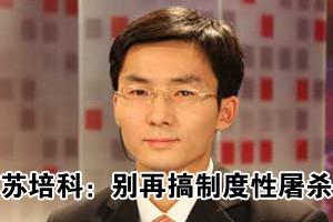 苏培科:中国股市不能再搞制度性屠杀