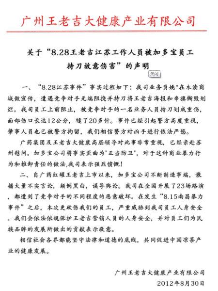 王老吉声明。