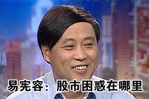 易宪容:中国股市的困惑在哪里